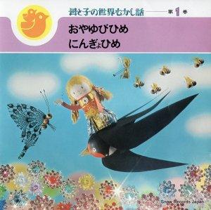 日色ともゑ/古今亭志ん朝 - 母と子の世界むかし話第1巻 - SMR-28