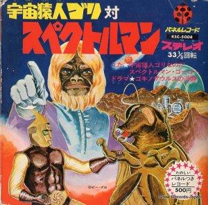 ハニー・ナイツ - 宇宙猿人ゴリ対スペクトルマン - KSC-5008