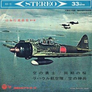 V/A - 日本行進曲集 - ASS-73