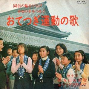 中西和夫 - おてつぎ運動の歌 - PRA-10027