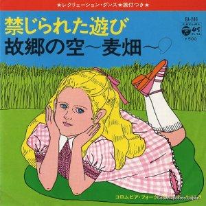 コロムビア・フォーク・ダンス・オーケストラ - 禁じられた遊び - EA-203