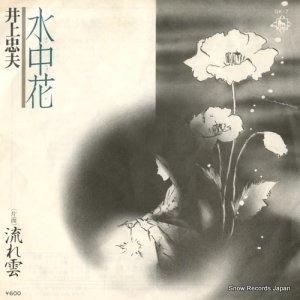 井上忠夫 - 水中花 - GK-7