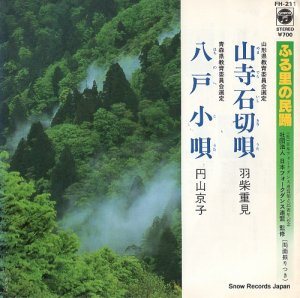 羽柴重見 - 山寺石切唄 - FH-211