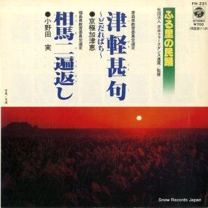 京極加津恵 - 津軽甚句 - FH-231