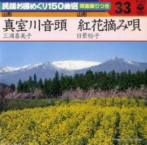 三浦喜美子 - 真室川音頭 - FK-533