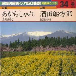 斎藤陽子 - あがらしゃれ - FK-534