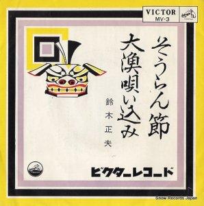 鈴木正夫 - そうらん節 - MV-3