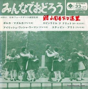 日本フォークダンス連盟 - ポルカ・マズルカ - NF-15
