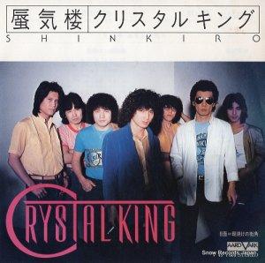 クリスタルキング - 蜃気楼 - V-49
