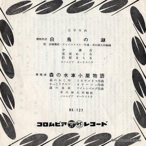V/A - 舞踊物語・白鳥の湖 - BK-127