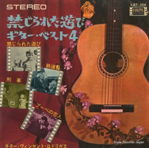 ヴィンセント・ロドリゲス - 禁じられた遊び/ギター・ベスト4 - SJET-306