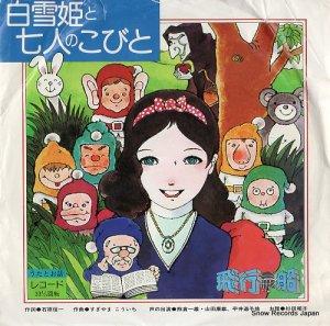 ミュージカル劇場 飛行船 - 白雪姫と七人のこびと - NSM-2011