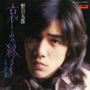 野口五郎 - 哀しみの終るとき - DR1925