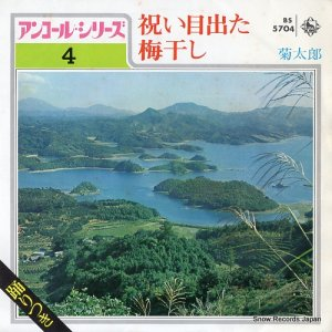 菊太郎 - 祝い目出た - BS-5704