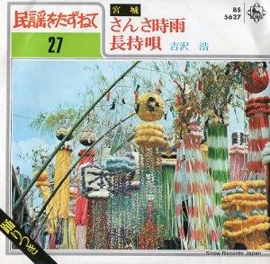 吉沢浩 - さんさ時雨 - BS5627