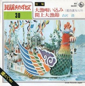 吉沢浩 - 大漁唄い込み - BS-5630