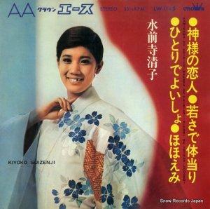 水前寺清子 - 神様の恋人 - LW-1145