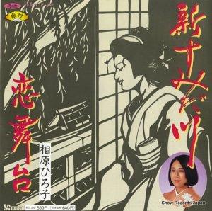相原ひろ子 - 新・すみだ川 - TP-17828
