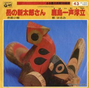赤坂小梅 - 岳の新太郎さん - FK-243