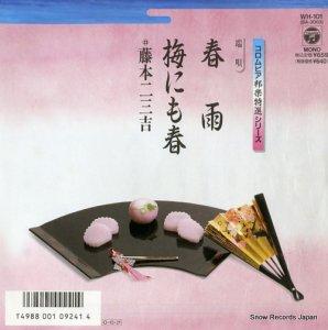藤本二三吉 - 春雨 - WH-101