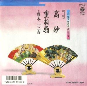 藤本二三吉 - 高砂 - WH-113