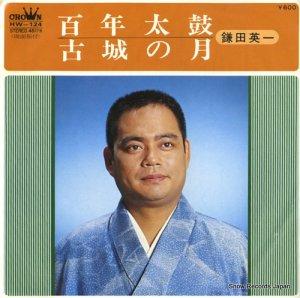 鎌田英一 - 百年太鼓 - HW-124