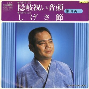 鎌田英一 - 隠岐祝い音頭 - HW-118