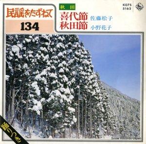 佐藤松子 - 喜代節 - K07S-5162