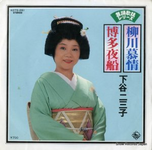 下谷二三子 - 柳川慕情 - K07S-261