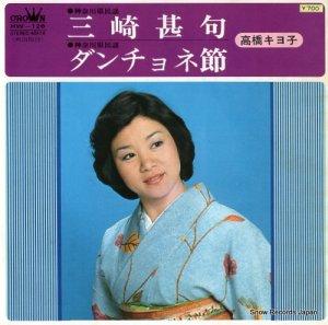 高橋キヨ子 - 三崎甚句 - HW-126