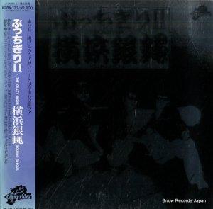 横浜銀蠅 - ぶっちぎり2 - K28A-127
