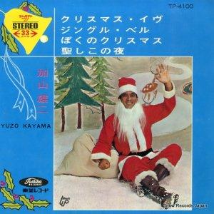 加山雄三 - クリスマス・イヴ - TP-4100