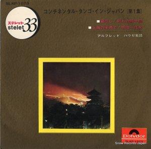 アルフレッド・ハウゼ - コンチネンタル・タンゴ・イン・ジャパン 第一集 - SLKP-1073