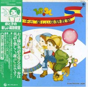 V/A - 母と子の「楽しい英語教室」 - SKD(H)2501