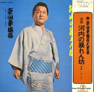 京山幸枝若 - 河内の暴れん坊 - NL-2390