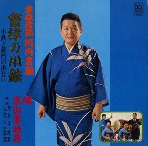 京山幸枝若 - 會津の小鉄 - RD-5001