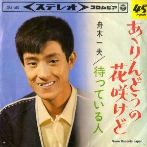 舟木一夫 - あゝりんどうの花咲けど - SAS-502