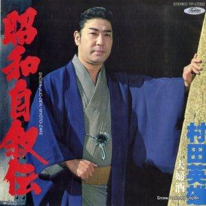 村田英雄 - 昭和自叙伝 - TP-17002