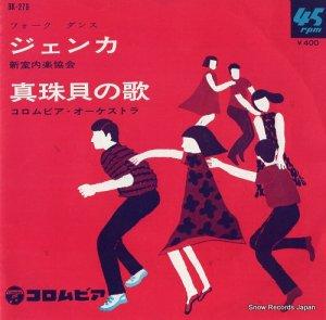 新室内楽協会 - ジェンカ - BK-279
