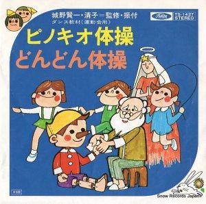 つかせのり子 - ピノキオ体操 - TS-1427