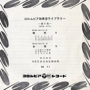 NHK東京放送効果団 - コロムビア効果音ライブラリー第5集 - BK-71