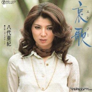 八代亜紀 - 哀歌 - RS-123