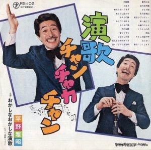 平野雅昭 - 演歌チャンチャカチャン - RS-102