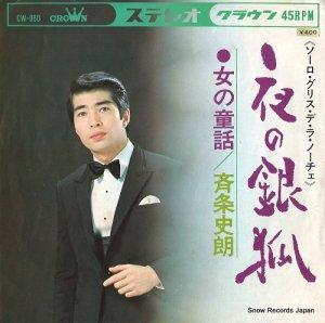 斉条史朗 - 夜の銀狐 - CW-960