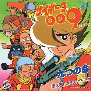 成田賢 - 九つの命 - SCS-538
