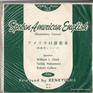 V/A - アメリカ口語教本(初級用レコード) - ER-15-16