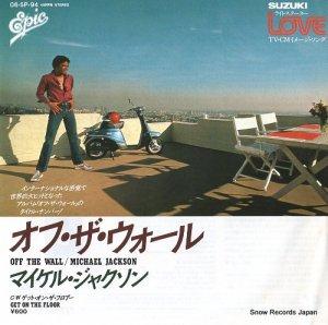 マイケル・ジャクソン - オフ・ザ・ウォール - 06.5P-94