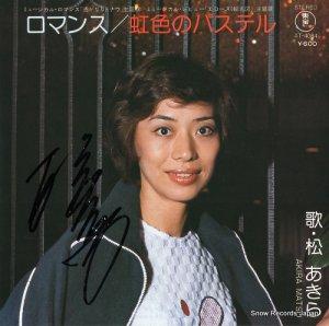 松あきら - 虹色のパステル - AT-4084