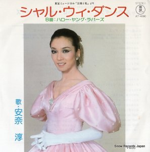 安奈淳 - シャル・ウィ・ダンス - AT-4090