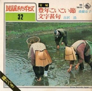 斎藤京子 - 豊年こいこい節 - BS-5632